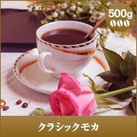 【澤井珈琲】クラシックモカ 500g袋  (コーヒー/コーヒー豆/珈琲豆)
