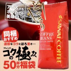 【澤井珈琲】ブレンドコクの極みお試し50杯分福袋(コーヒー/珈琲豆/コーヒー豆)