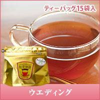 【澤井珈琲】さくらんぼとキャラメルの楽しい香り ウエディング -Wedding- ティーバッグ15袋入 紅茶