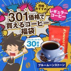 【澤井珈琲】レギュラーコーヒーお試し325円福袋(コーヒー/ドリップバック/コーヒー豆/ブルームーンストーン)