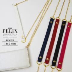 【THE FELiX】 チェーンストラップ 1m28cm