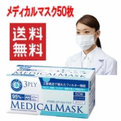 使い捨てマスク 川西工業 メディカルマスク 3PLY ホワイト 50枚×4箱 【 送料無料 】