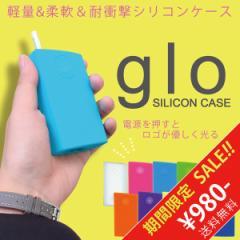 SALE! gloケース シリコン カバー グローシリコンケース グローカバー GLOケース ソフトケース gloカバー シンプル 加熱式タバコ