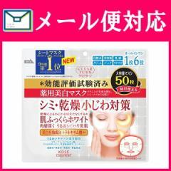 クリアターン 薬用美白 肌ホワイト マスク 50枚入 【医薬部外品】