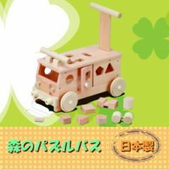 森のパズルバス 日本製 国産天然木 無塗装 無着色