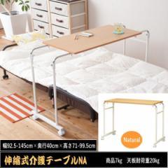 送料無料 キャスター付 伸縮式 ベッド 介護用テーブル 食事 読書 PC作業に最適 NA