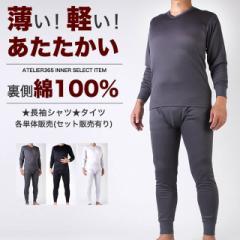 【メール便で送料無料】あったか メンズ インナー 選べる シャツ ズボン下 下着 V首 U首 /oth-ml-in-1446【10】