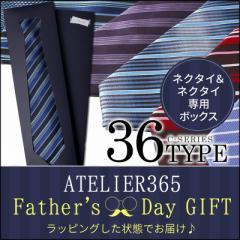 【送料無料】父の日 ギフト ネクタイ 豊富なデザインから選べる 全36種類 /at-ux-fuku-1699【宅配便のみ】【NSC】