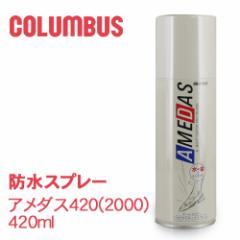 防水スプレー アメダス420(2000) 420ml コロンブス COLUMBUS 靴 お手入れ 撥油 防汚 13290