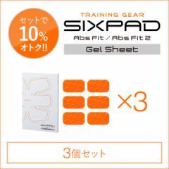 シックスパッド 高電導ジェルシート(アブズフィット 2)×3個セット(腹筋用) SIXPAD シックスパット 正規品 ダイエット シックスパック