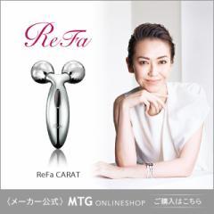【メーカー直営】【ポイント10%還元】リファカラット ReFa CARAT MTG 美顔ローラー 美顔器 正規品 本物 P10