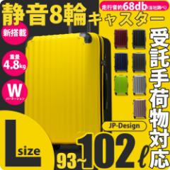 スーツケース Lサイズ 静音 8輪キャスター 受託手荷物無料 キャリーケース 大型 軽量 10004【北海道・沖縄・離島以外送料無料】