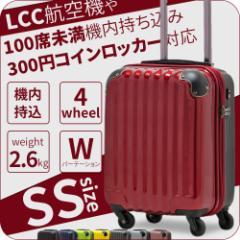 割引 スーツケース 小型 SSサイズ 10001 キャリーケース キャリーバッグ 機内持ち込み コインロッカー収納サイズ 【送料無料】