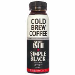 成城石井 コールドブリューコーヒー無糖 250ml