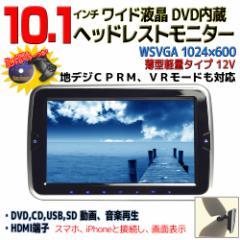 車載10.1インチ薄型DVD内蔵ヘッドレストモニター  CPRM 後部座席ワンタッチリアタイプ[TD10B]