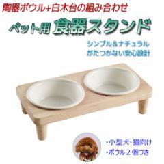 ペット用食器スタンド 陶器ボウル2個 猫 ネコ ねこ 犬 わんちゃん ドッグ フードスタンド フード台 エサ台 食器台 エサ入れ
