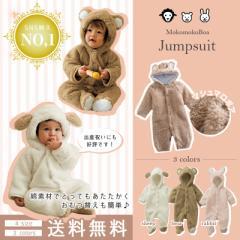 着ぐるみ 赤ちゃん ベビー用着ぐるみ 変身耳付き モコモコボア フード&足つき 手袋しっぽ付 カバーオール ロンパース