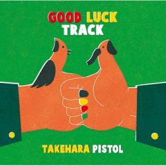 竹原ピストル GOOD LUCK TRACK 初回限定盤 (+DVD) 新品未開封
