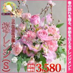 送料無料 さくら フラワーアレンジメント Sサイズ 桜 誕生日 ひなまつり ホワイトデー 入学 入園 合格 就職 退職