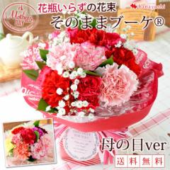 母の日 ギフト 花 送料無料 そのまま飾れる花びん要らずの花束 そのままブーケ母の日ver 選べる2カラー 5/9〜5/13の間にお届け