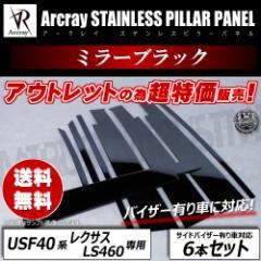 アウトレット アークレイ Arcray バイザー付用■鏡面メッキピラー 6P■レクサス LS 前期 中期 ■ミラーブラック■エムトラ