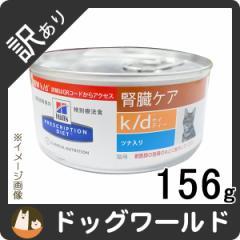 【訳あり品】 ヒルズ 猫用 k/d ツナ 缶詰 156g [賞味:2019/5]