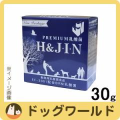 PREMIUM乳酸菌 H&JIN 動物用乳酸菌食品 30g (1g×30袋)