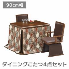ダイニングこたつテーブル 4点セット ダイニングこたつセット ハイタイプ 幅90cm こたつ コタツ 暖卓 こたつテーブル こたつセット