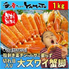 大ズワイ蟹脚 総重量1kg (NET850g) 殻むき楽チン切れ目入り ずわい かに