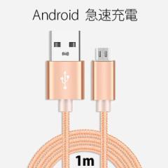 ★激安★ Android USBケーブル アンドロイド micro USBケーブル スマホ ケーム器 充電 ナイロン編み 断線し難い  データー 転送可能