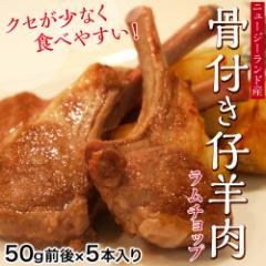《送料無料》ニュージーランド産 仔羊肉(ラムチョップ)240g以上 5本入り(1本50g前後)※冷凍 ★★