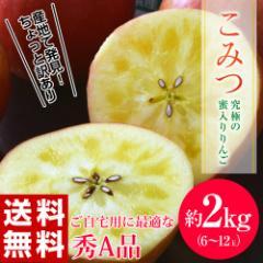 《送料無料》青森県産 ちょっと訳あり「こみつりんご」6〜12玉 約2kg <秀A品> 色ムラ・小さな傷などあり ※産地直送 ■