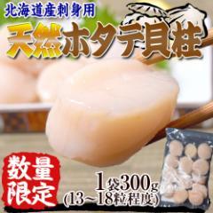 サイズまちまち お刺身用 ホタテ貝柱 300g ※冷凍 ☆
