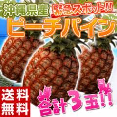 《送料無料》沖縄産 ピーチパイン 3玉 (1玉 約500g)合計1.5kg ○