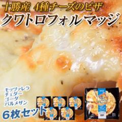 十勝産 4種チーズのピザ 『クワトロフォルマッジ』 6枚セット ※冷凍【同梱可能】☆