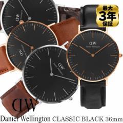ダニエルウェリントン クラシックブラック 1000円割引 Daniel Wellington 36mm Classic Black メンズ レディース 腕時計
