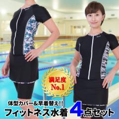 フィットネス水着 レディース 体型カバー 着脱簡単 めくれ防止 スカート スイムキャップ付き  セパレート スイムウェア 4点 セット 半袖