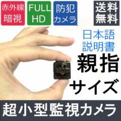 在庫処分【送料無料】超小型カメラ 動体検知 防犯カメラ 小型 監視カメラ ビデオカメラ フルHD 暗視機能 赤外線撮影 トイカメラ