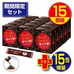 【送料無料】【リニューアル新登場】フィットコーヒーすらり 30包(15個組・450包)ダイエットサポートコーヒー 15包増量