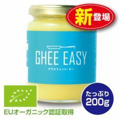 【新登場】GHEE EASY ギー・イージー(オランダ産ギーオイル)200g(単品)EUオーガニック認証取得 グラスフェッド・バター