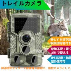 【日本語説明書】トレイルカメラ 野外カメラ 防犯カメラ 暗視カメラ 狩猟モニターカメラ 動体検知 赤外線 遠距離操作カメラ