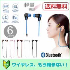 【送料無料】ワイヤレスイヤフォン 極の音域 Bluetoothイヤフォン【Bluetooth】【イヤフォン】【イヤホン】【ワイヤレス】[LP-BTEP01