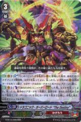 """ドラゴニック・オーバーロード """"The Destiny"""" G-BT13/008  RRR 【カードファイト!! ヴァンガードG】かげろう"""