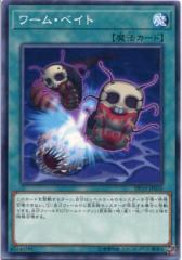 ワーム・ベイト ノーマル DP19-JP050 通常魔法【遊戯王カード】