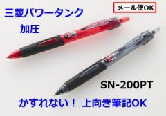 カスれないボールペン 三菱鉛筆 パワータンク SN200PT ★黒 赤 青 05 07 10 216円 メールOK