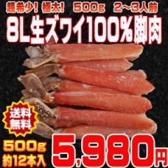 【送料無料】超希少!極太8L生ズワイ 100%脚肉 500g(約12本入) ギフト/鍋/ズワイ/内祝い/御祝/