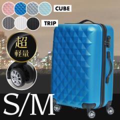 スーツケース キャリーバッグ キャリーケース S 小型 軽量 旅行用品 1〜3日目安 ダブルキャスター重量:約2.3kg 内容量:約34L m097342