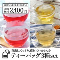 ティーバッグ2g×12包 3種セット 毒出し、ぐっすり、疲れていませんか tea♪ 送料無料/ハーブティー