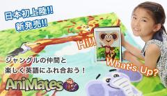 新発売!ジャングルの仲間たちが幼児のハートを鷲づかみ!AR技術を使った英会話ブランケット Flipo AniMates 【送料無料】