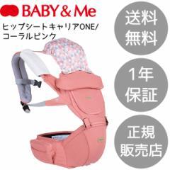 BABY&ME ベビーアンドミー ヒップシートキャリア ONE・コーラル ピンク bame-bm-1-016